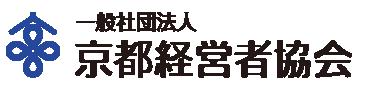 京都経営者協会